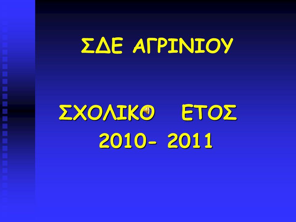 ΣΔΕ ΑΓΡΙΝΙΟΥ ΣΧΟΛΙΚΟ ΕΤΟΣ 2010- 2011 2010- 2011