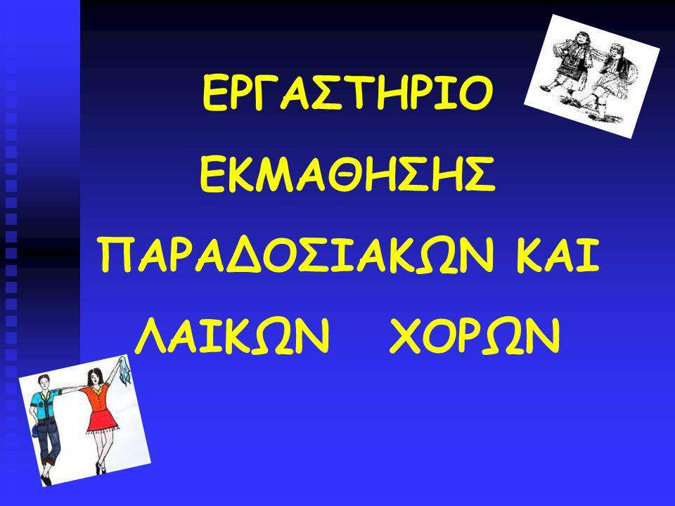  Άλλωστε οι μούσες, οι κόρες του Δία, και ιδιαίτερα η Τερψιχόρη προστάτευαν το χορό και τη μουσική και τη δίδασκαν στους ανθρώπους.