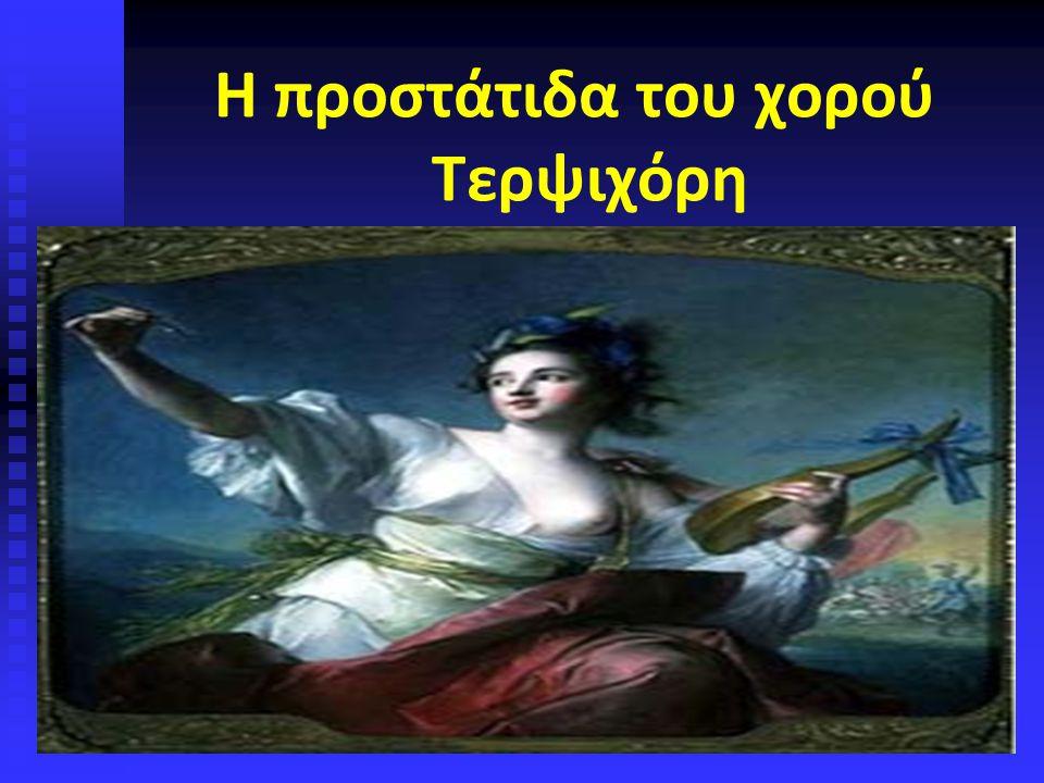 Οι ελληνικοί παραδοσιακοί χοροί χωρίζονται ανάλογα με την περιοχή προέλευσής τους σε δύο βασικές ομάδες: Οι ελληνικοί παραδοσιακοί χοροί χωρίζονται ανάλογα με την περιοχή προέλευσής τους σε δύο βασικές ομάδες:  τους στεριανούς και  τους στεριανούς και  τους νησιώτικους.
