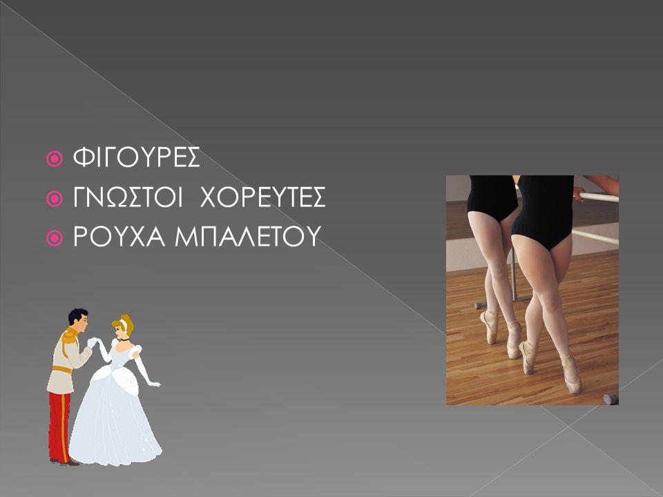 Το μπαλέτο (ή μπαλλέτο, αλλά και κλασικός χορός ) είναι είδος χορού, με καταγωγή από την Ιταλία του 15ου αιώνα, το οποίο αργότερα εξελίχθηκε στη σκηνική του μορφή, κυρίως στη Γαλλία και τη Ρωσία..