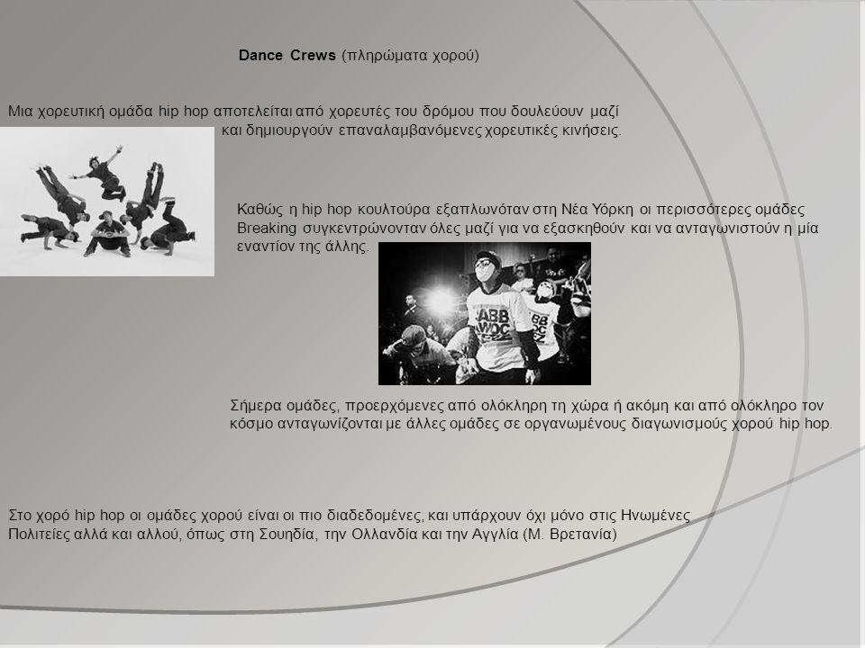Dance Crews (πληρώματα χορού) Μια χορευτική ομάδα hip hop αποτελείται από χορευτές του δρόμου που δουλεύουν μαζί και δημιουργούν επαναλαμβανόμενες χορευτικές κινήσεις.