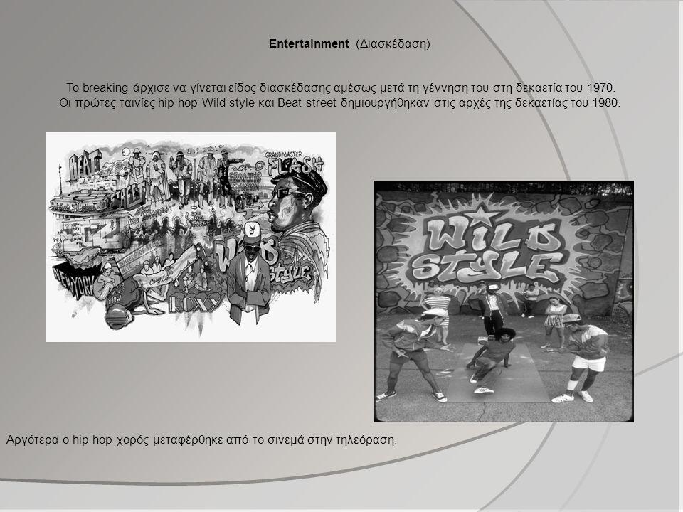 Entertainment (Διασκέδαση) Το breaking άρχισε να γίνεται είδος διασκέδασης αμέσως μετά τη γέννηση του στη δεκαετία του 1970. Οι πρώτες ταινίες hip hop