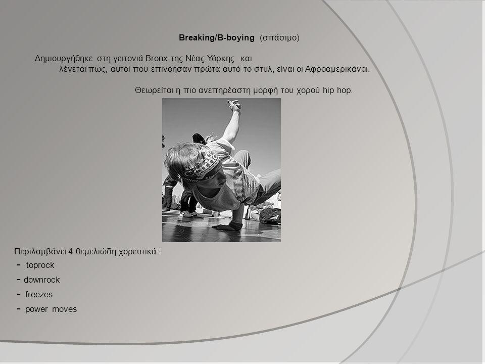 Breaking/B-boying (σπάσιμο) Δημιουργήθηκε στη γειτονιά Bronx της Νέας Υόρκης και λέγεται πως, αυτοί που επινόησαν πρώτα αυτό το στυλ, είναι οι Αφροαμερικάνοι.
