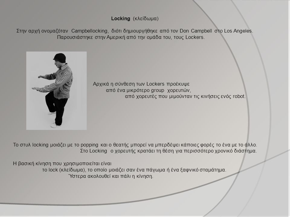 Locking (κλείδωμα) Στην αρχή ονομαζόταν Campbellocking, διότι δημιουργήθηκε από τον Don Campbell στο Los Angeles. Παρουσιάστηκε στην Αμερική από την ο