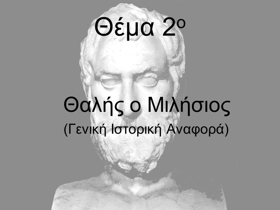 Θέμα 2 ο Θαλής ο Μιλήσιος (Γενική Ιστορική Αναφορά)