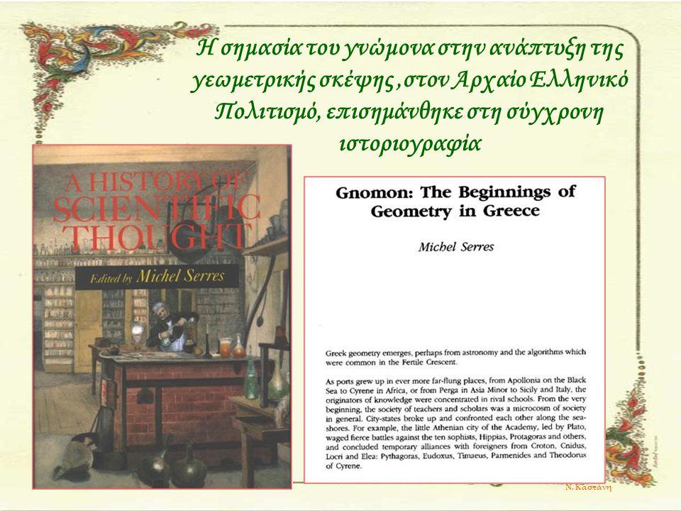 Η σημασία του γνώμονα στην ανάπτυξη της γεωμετρικής σκέψης,στον Αρχαίο Ελληνικό Πολιτισμό, επισημάνθηκε στη σύγχρονη ιστοριογραφία Ν. Καστάνη