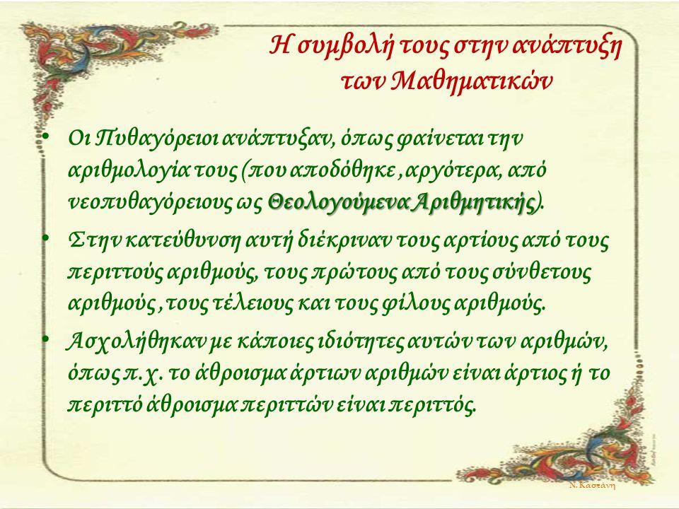 Η συμβολή τους στην ανάπτυξη των Μαθηματικών Θεολογούμενα Αριθμητικής Οι Πυθαγόρειοι ανάπτυξαν, όπως φαίνεται την αριθμολογία τους (που αποδόθηκε,αργό