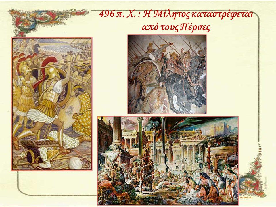 496 π. Χ. : Η Μίλητος καταστρέφεται από τους Πέρσες Ν. Καστάνη