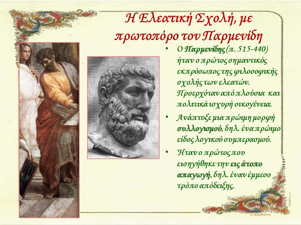 Η Ελεατική Σχολή, με πρωτοπόρο τον Παρμενίδη Παρμενίδης Ο Παρμενίδης (π. 515-440) ήταν ο πρώτος σημαντικός εκπρόσωπος της φιλοσοφικής σχολής των ελεατ