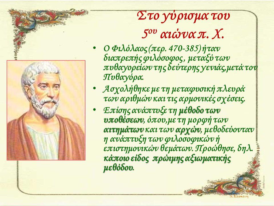 Στο γύρισμα του 5 ου αιώνα π. Χ. Ο Φιλόλαος (περ. 470-385) ήταν διαπρεπής φιλόσοφος, μεταξύ των πυθαγορείων της δεύτερης γενιάς,μετά τον Πυθαγόρα. Ασχ