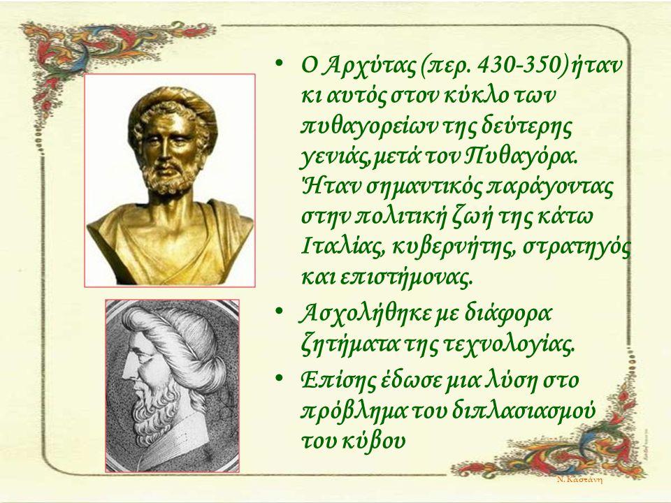 Ν. Καστάνη Ο Αρχύτας (περ. 430-350) ήταν κι αυτός στον κύκλο των πυθαγορείων της δεύτερης γενιάς,μετά τον Πυθαγόρα. Ήταν σημαντικός παράγοντας στην πο