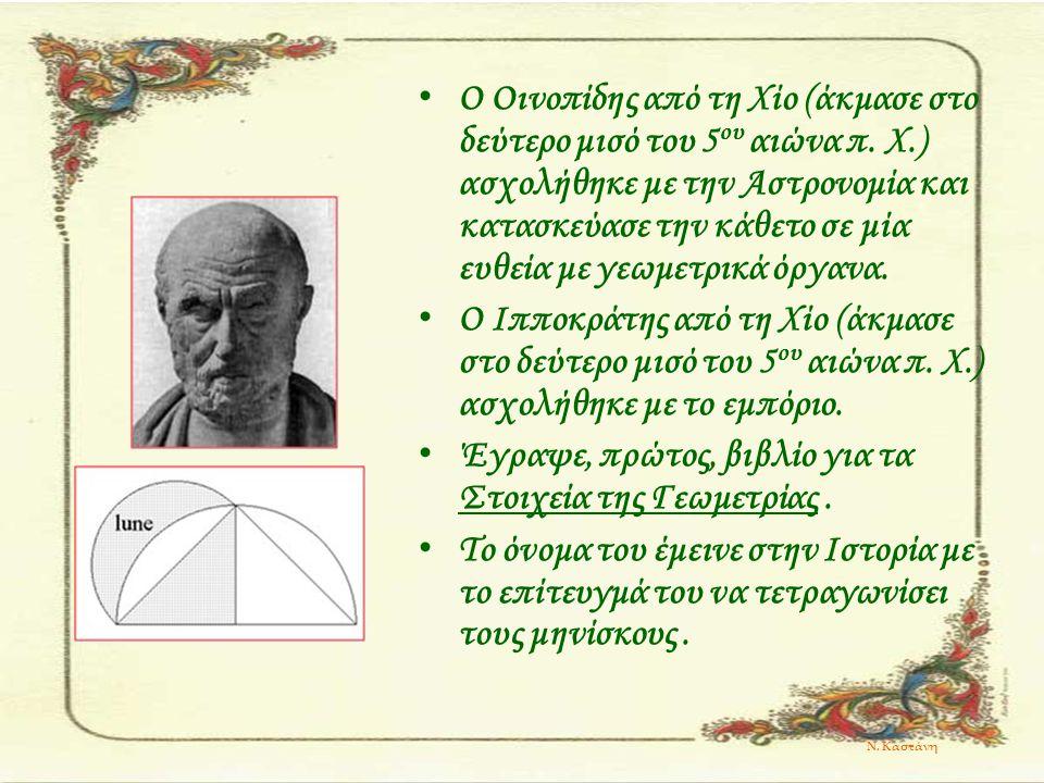 Ν. Καστάνη Ο Οινοπίδης από τη Χίο (άκμασε στο δεύτερο μισό του 5 ου αιώνα π. Χ.) ασχολήθηκε με την Αστρονομία και κατασκεύασε την κάθετο σε μία ευθεία