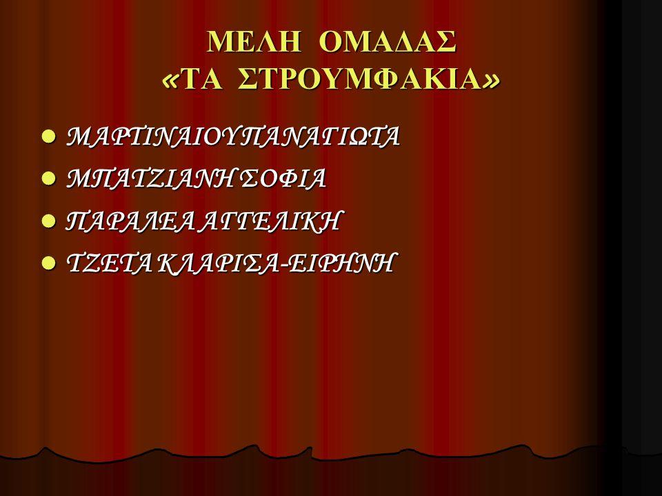ΜΕΛΗ ΟΜΑΔΑΣ « ΤΑ ΣΤΡΟΥΜΦΑΚΙΑ » ΜΑΡΤΙΝΑΙΟΥ ΠΑΝΑΓΙΩΤΑ ΜΑΡΤΙΝΑΙΟΥ ΠΑΝΑΓΙΩΤΑ ΜΠΑΤΖΙΑΝΗ ΣΟΦΙΑ ΜΠΑΤΖΙΑΝΗ ΣΟΦΙΑ ΠΑΡΑΛΕΑ ΑΓΓΕΛΙΚΗ ΠΑΡΑΛΕΑ ΑΓΓΕΛΙΚΗ ΤΖΕΤΑ ΚΛΑΡΙ