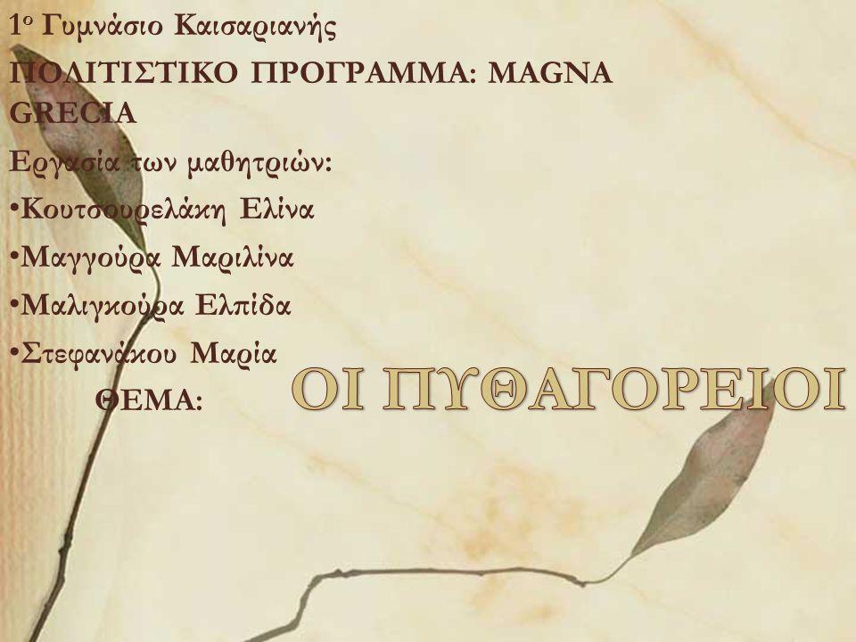 1 ο Γυμνάσιο Καισαριανής ΠΟΛΙΤΙΣΤΙΚΟ ΠΡΟΓΡΑΜΜΑ: MAGNA GRECIA Εργασία των μαθητριών: Κουτσουρελάκη Ελίνα Μαγγούρα Μαριλίνα Μαλιγκούρα Ελπίδα Στεφανάκου