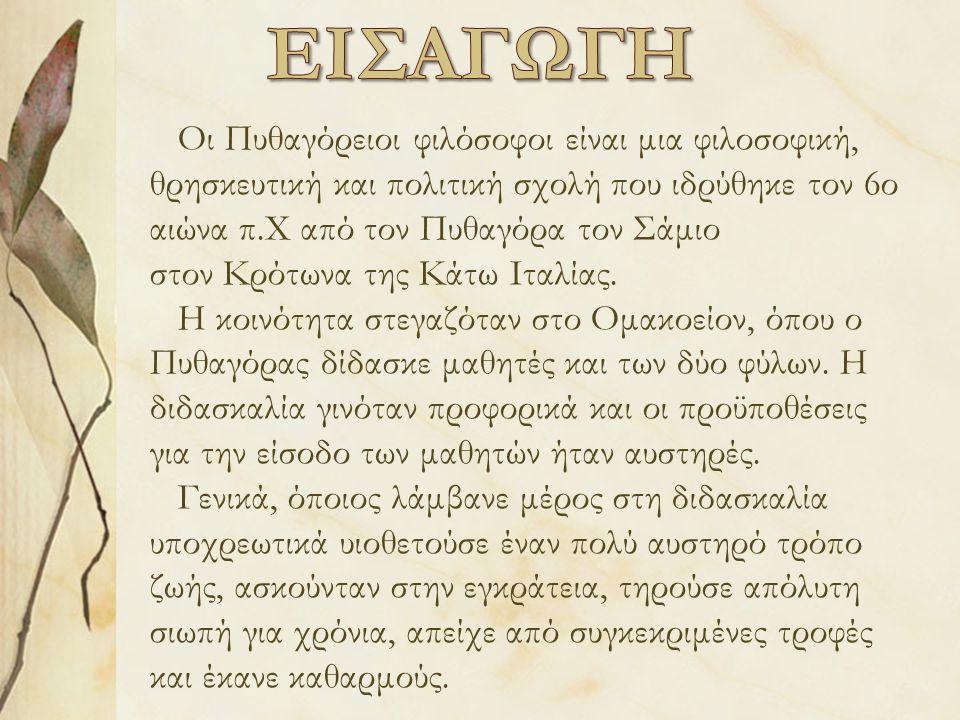 Οι Πυθαγόρειοι φιλόσοφοι είναι μια φιλοσοφική, θρησκευτική και πολιτική σχολή που ιδρύθηκε τον 6ο αιώνα π.Χ από τον Πυθαγόρα τον Σάμιο στον Κρότωνα τη