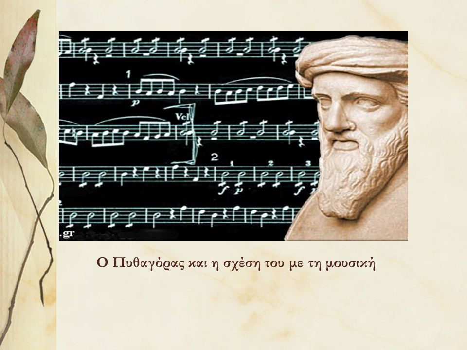 Στον Πυθαγόρα οφείλεται η θεωρία της αρμονίας των ουρανίων σφαιρών, το πεντάγραμμο, οι διαβαθμί- σεις των τόνων, οι μουσικοί φθόγγοι και γενικά ό,τι έχει να κάνει με τη μουσική και την εξέλιξή της, ακόμα και το όνομά της.