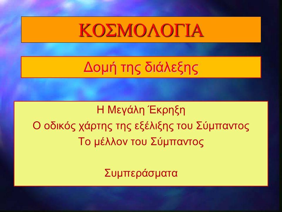 2 Lecture 2 Η Κοσμολογία στην Αρχαιότητα Θαλής (585π.Χ.) Στο Σύμπαν κυριαρχούν φυσικές διεργασίες Πυθαγόρας (530π.Χ.) Η Γή είναι σφαιρική Αναξαγόρας (430π.Χ.) Το Σύμπαν είναι κατανοητό Πλάτων (420π.Χ.) Γεωκεντρικό σύστημα, κυκλικές τροχιές πλανητών, η Γη είναι ακίνητη Δημόκριτος (400π.Χ.) Το Σύμπαν αποτελεί μηχανικό σύστημα Εύδοξος (340π.Χ.) Γεωκεντρικό σύστημα, 33 σφαίρες, η Γη είναι ακίνητη Αριστοτέλης (350π.Χ.) Γεωκεντρικό σύστημα, 55 σφαίρες, η Γη είναι ακίνητη Αρίσταρχος (280π.Χ.) Ηλιοκεντρικό σύστημα (αγνοήθηκε) Ίππαρχος (125π.Χ.) Απόσταση της Σελήνη (διαστάσεις του Σύμπαντος) Πτολεμαίος (150μ.Χ.) Γεωκεντρικό σύστημα, Επίκυκλοι