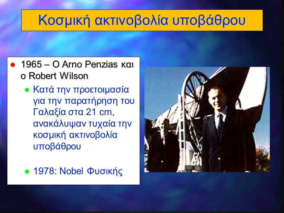23 Κοσμική ακτινοβολία υποβάθρου l 1965 – Ο Arno Penzias και ο Robert Wilson l Κατά την προετοιμασία για την παρατήρηση του Γαλαξία στα 21 cm, ανακάλυ