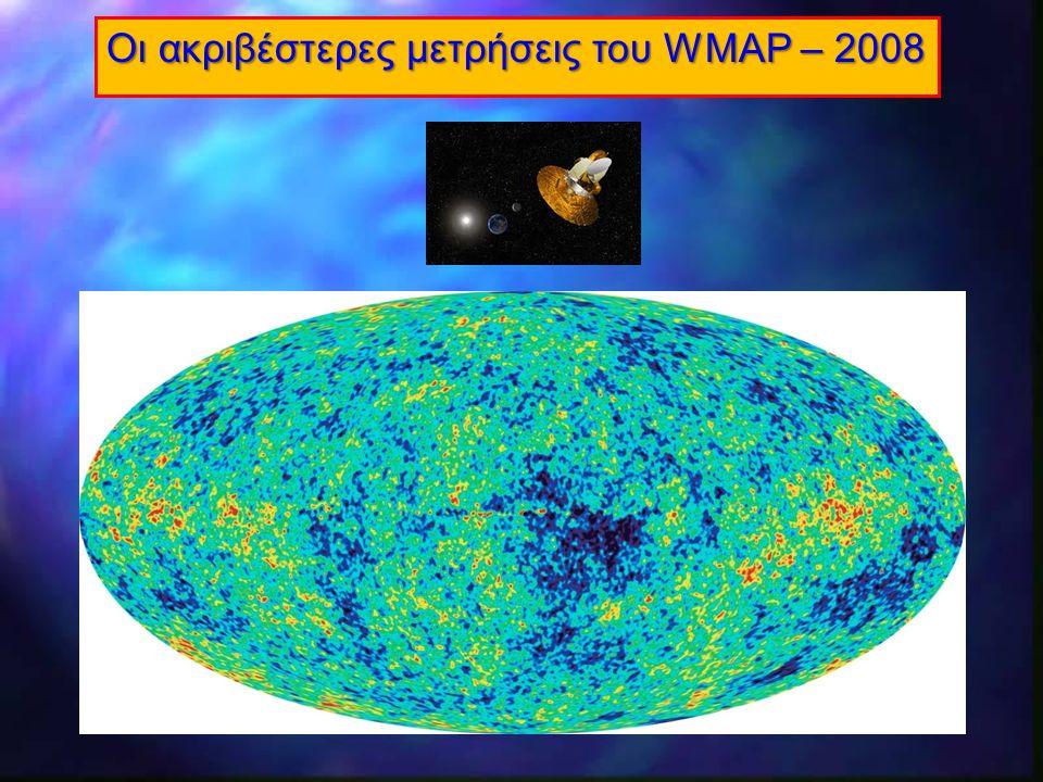 26 Οι ακριβέστερες μετρήσεις του WMAP – 2008