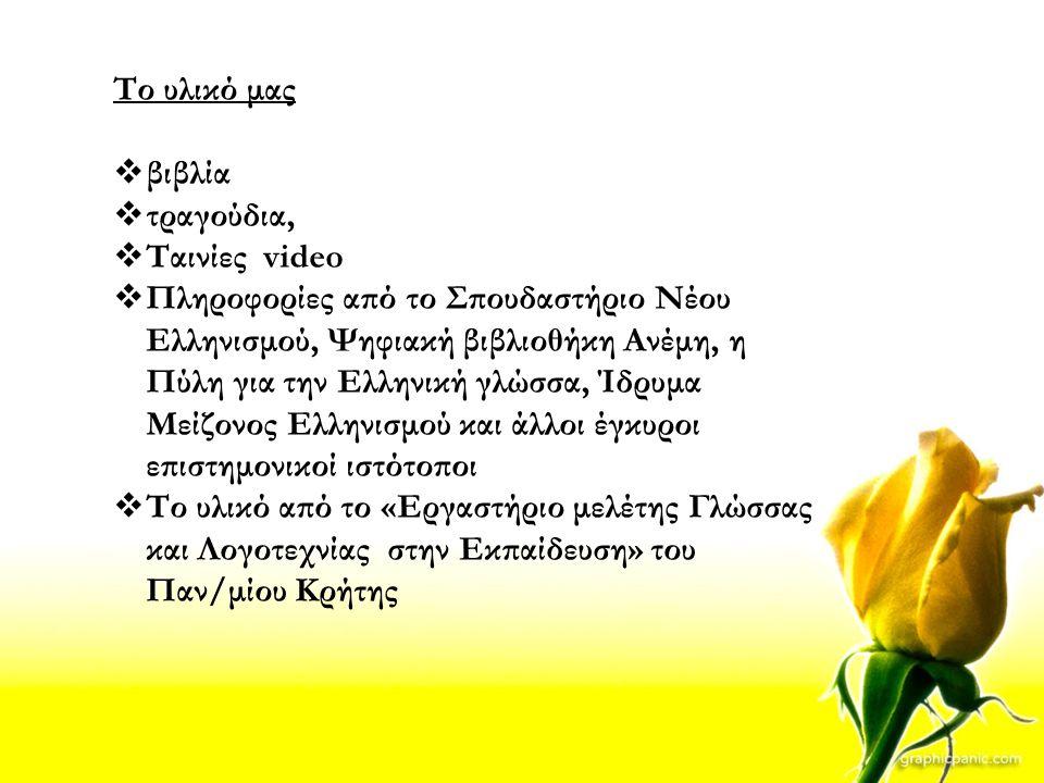 Το υλικό μας  βιβλία  τραγούδια,  Ταινίες video  Πληροφορίες από το Σπουδαστήριο Νέου Ελληνισμού, Ψηφιακή βιβλιοθήκη Ανέμη, η Πύλη για την Ελληνικ
