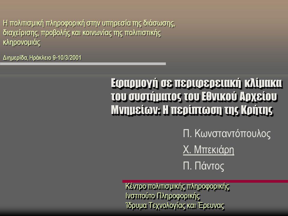 Εφαρμογή σε περιφερειακή κλίμακα του συστήματος του Εθνικού Αρχείου Μνημείων: Η περίπτωση της Κρήτης Η πολιτισμική πληροφορική στην υπηρεσία της διάσωσης, διαχείρισης, προβολής και κοινωνίας της πολιτιστικής κληρονομιάς Π.