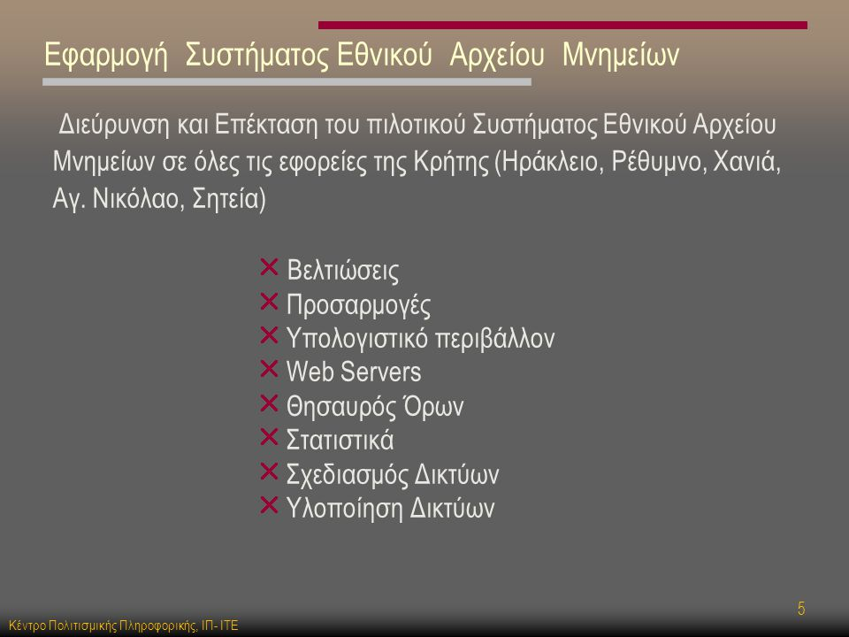 Κέντρο Πολιτισμικής Πληροφορικής, ΙΠ- ΙΤΕ 5 Διεύρυνση και Επέκταση του πιλοτικού Συστήματος Εθνικού Αρχείου Μνημείων σε όλες τις εφορείες της Κρήτης (Ηράκλειο, Ρέθυμνο, Χανιά, Αγ.