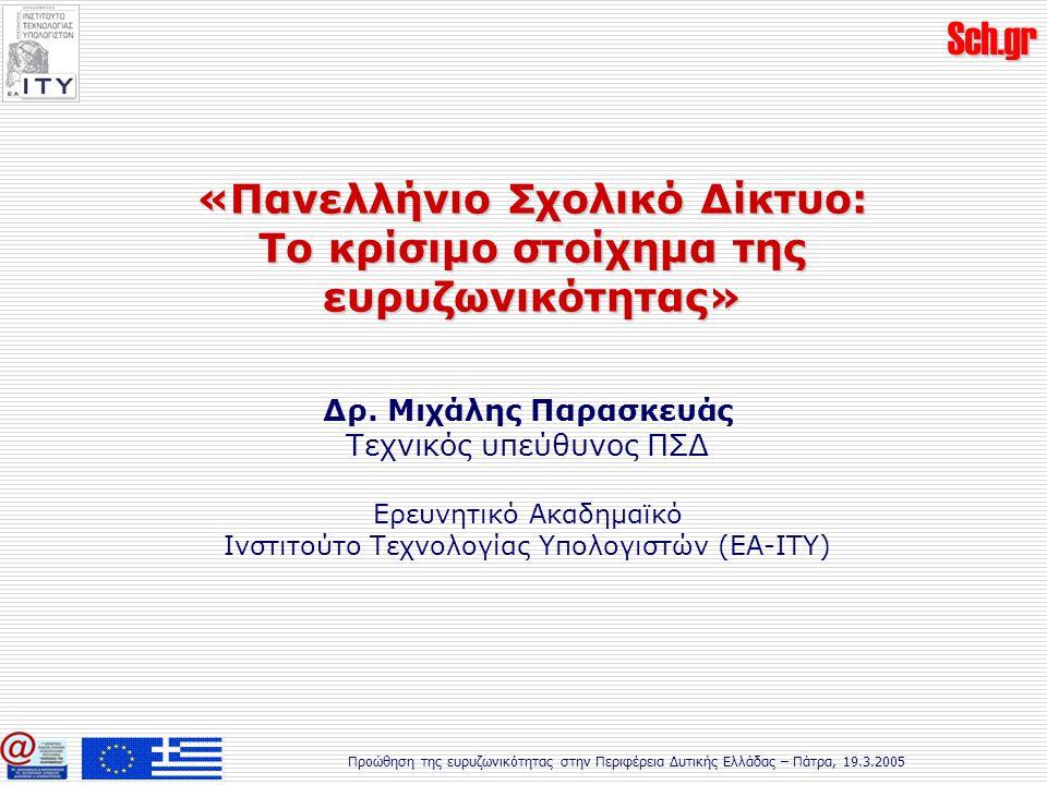 Sch.gr Προώθηση της ευρυζωνικότητας στην Περιφέρεια Δυτικής Ελλάδας – Πάτρα, 19.3.2005 «Πανελλήνιο Σχολικό Δίκτυο: Το κρίσιμο στοίχημα της ευρυζωνικότητας» Δρ.