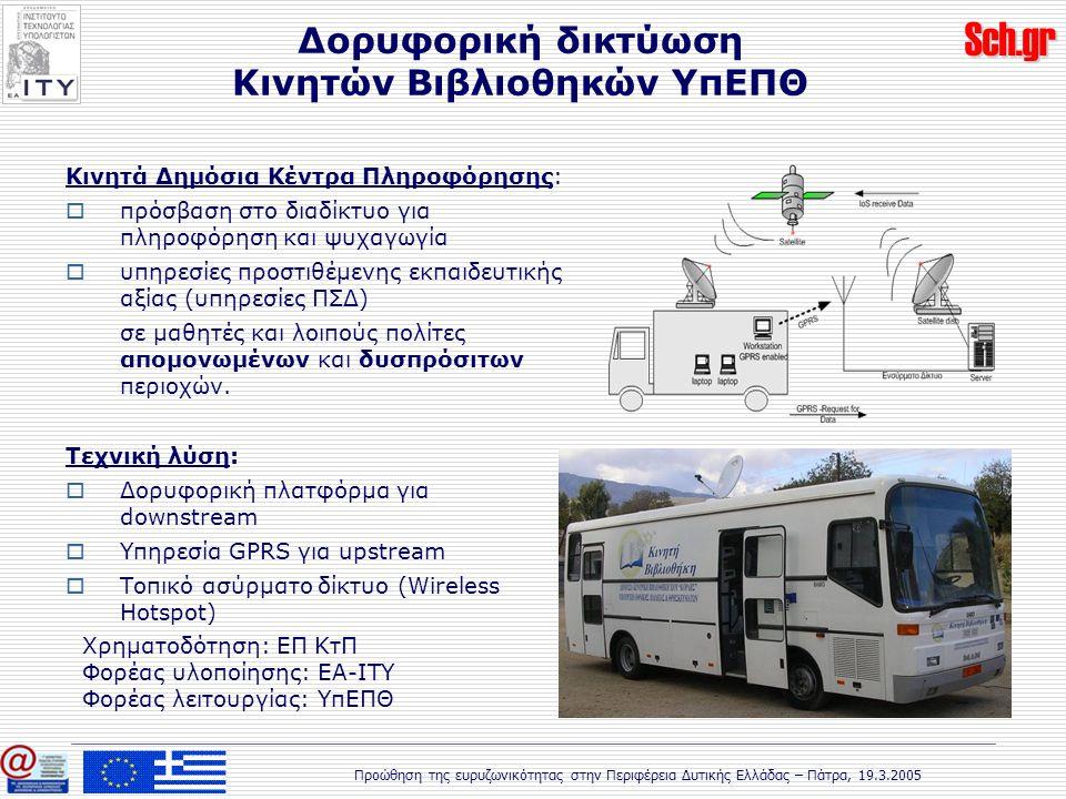 Sch.gr Προώθηση της ευρυζωνικότητας στην Περιφέρεια Δυτικής Ελλάδας – Πάτρα, 19.3.2005 Δορυφορική δικτύωση Κινητών Βιβλιοθηκών ΥπΕΠΘ Κινητά Δημόσια Κέντρα Πληροφόρησης:  πρόσβαση στο διαδίκτυο για πληροφόρηση και ψυχαγωγία  υπηρεσίες προστιθέμενης εκπαιδευτικής αξίας (υπηρεσίες ΠΣΔ) σε μαθητές και λοιπούς πολίτες απομονωμένων και δυσπρόσιτων περιοχών.