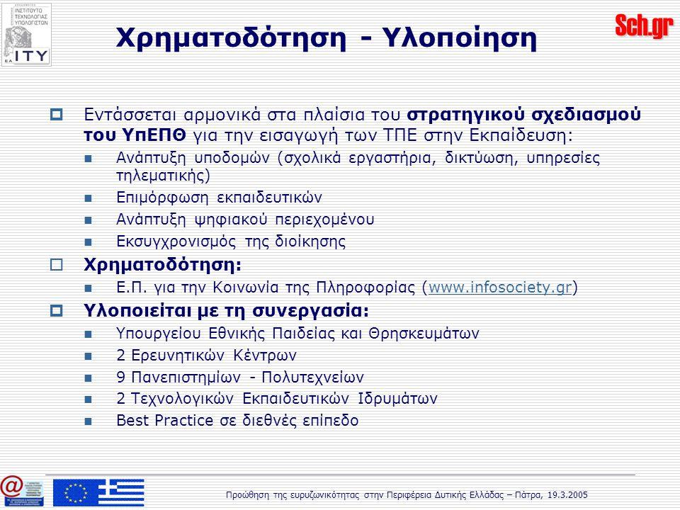 Sch.gr Προώθηση της ευρυζωνικότητας στην Περιφέρεια Δυτικής Ελλάδας – Πάτρα, 19.3.2005  Εντάσσεται αρμονικά στα πλαίσια του στρατηγικού σχεδιασμού του ΥπΕΠΘ για την εισαγωγή των ΤΠΕ στην Εκπαίδευση: Ανάπτυξη υποδομών (σχολικά εργαστήρια, δικτύωση, υπηρεσίες τηλεματικής) Επιμόρφωση εκπαιδευτικών Ανάπτυξη ψηφιακού περιεχομένου Εκσυγχρονισμός της διοίκησης  Χρηματοδότηση: Ε.Π.