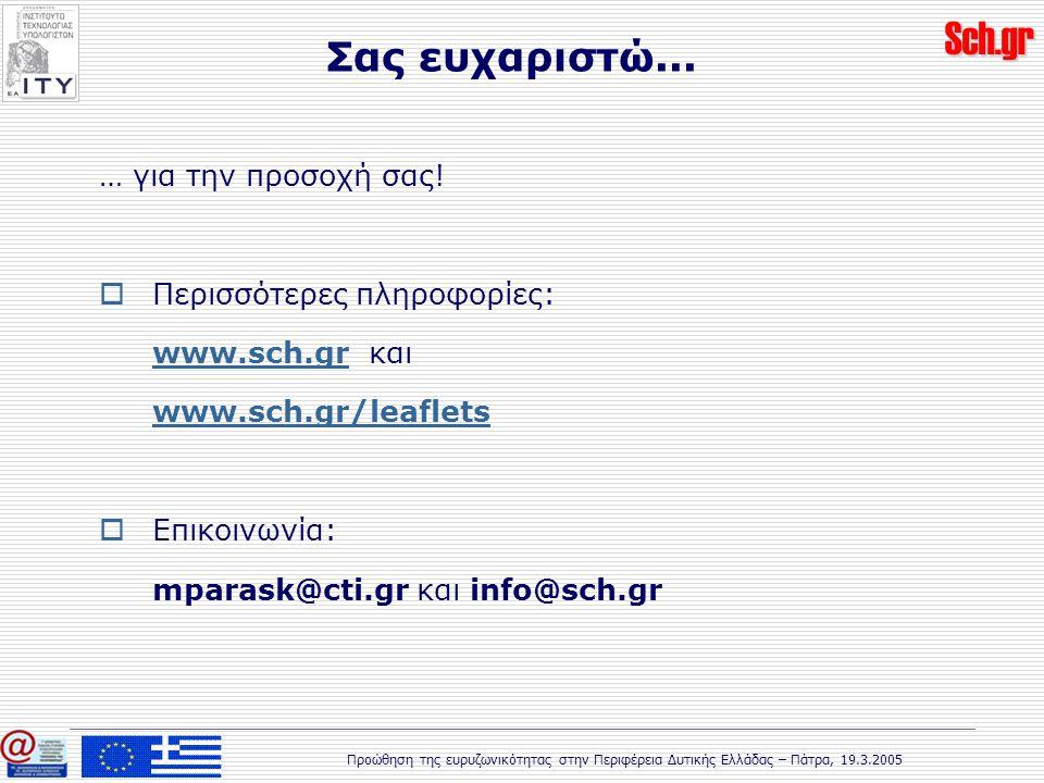 Sch.gr Προώθηση της ευρυζωνικότητας στην Περιφέρεια Δυτικής Ελλάδας – Πάτρα, 19.3.2005 … για την προσοχή σας.