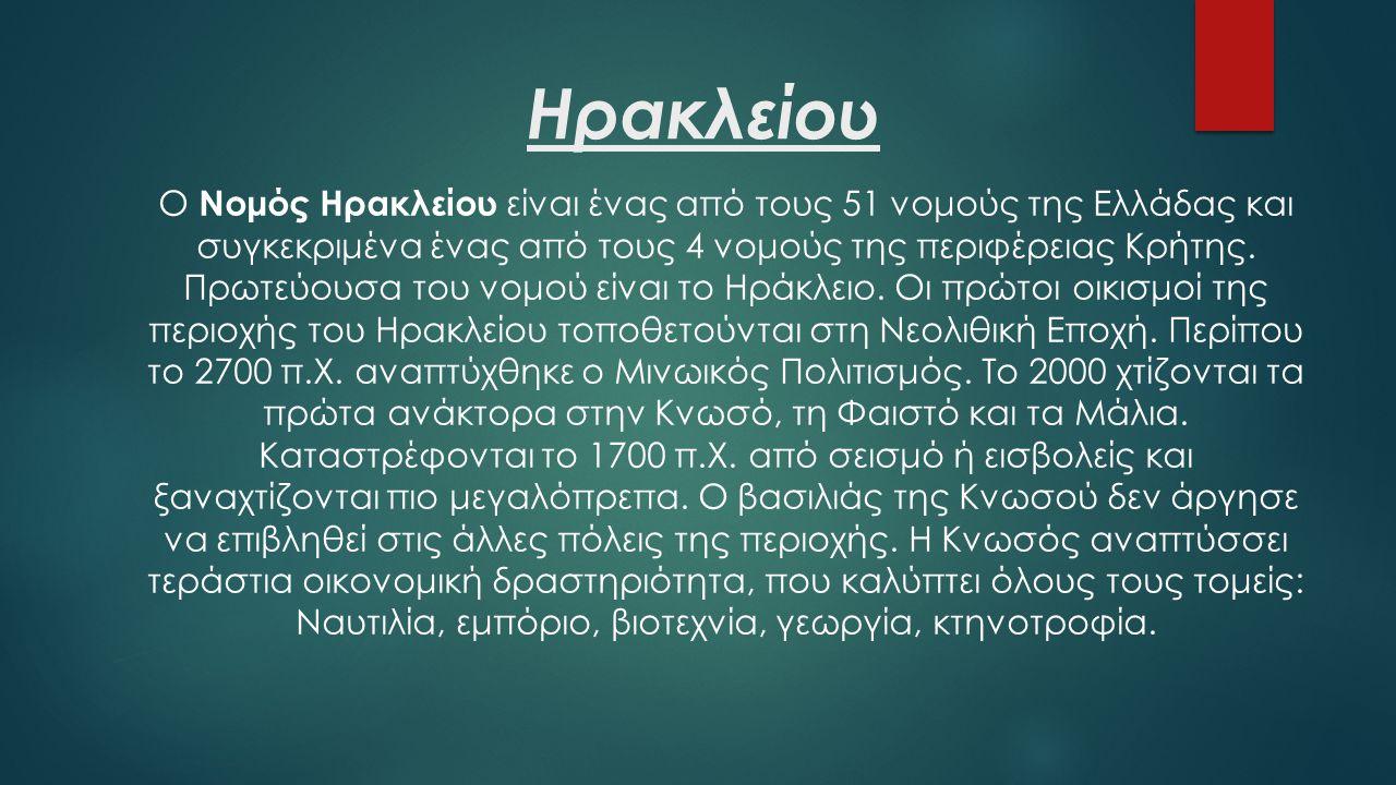 Ηρακλείου Ο Νομός Ηρακλείου είναι ένας από τους 51 νομούς της Ελλάδας και συγκεκριμένα ένας από τους 4 νομούς της περιφέρειας Κρήτης.