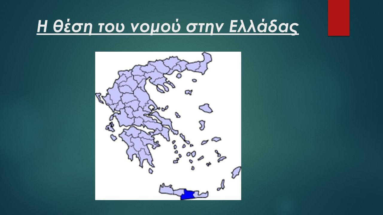 Η θέση του νομού στην Ελλάδας