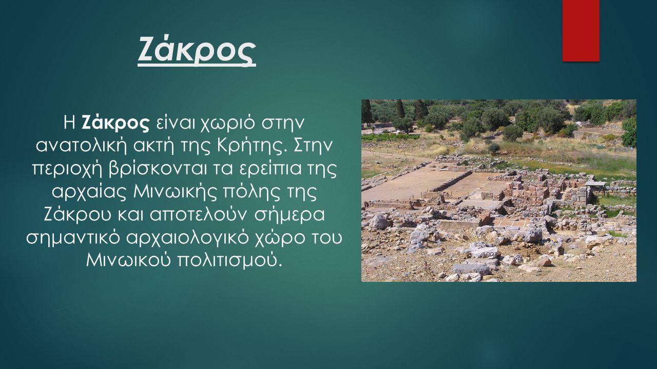 Ζάκρος Η Ζάκρος είναι χωριό στην ανατολική ακτή της Κρήτης.
