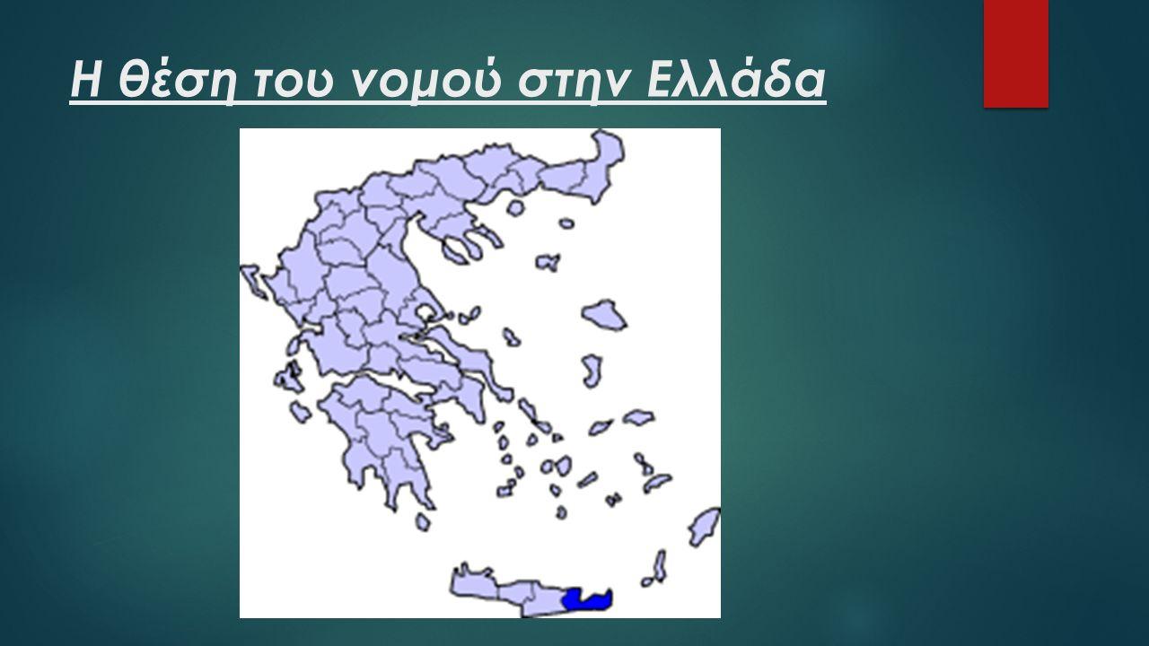 Η θέση του νομού στην Ελλάδα