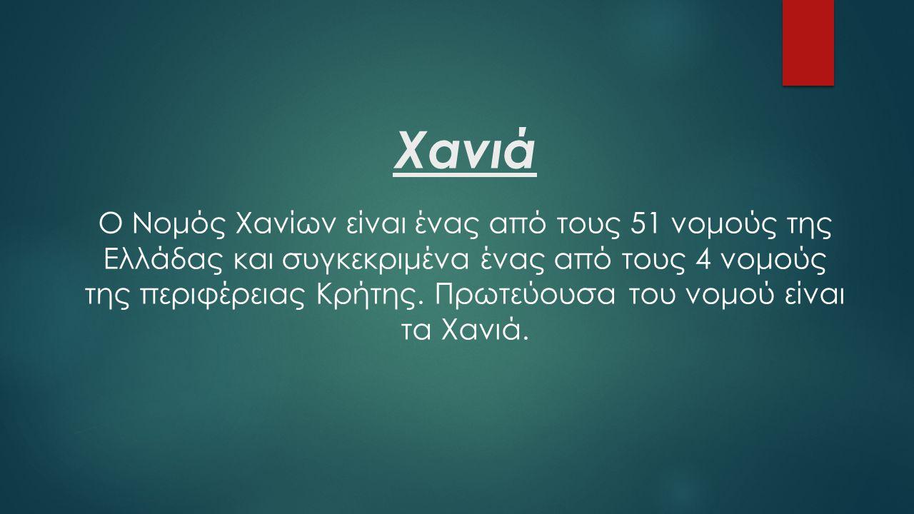 Χανιά Ο Νομός Χανίων είναι ένας από τους 51 νομούς της Ελλάδας και συγκεκριμένα ένας από τους 4 νομούς της περιφέρειας Κρήτης.