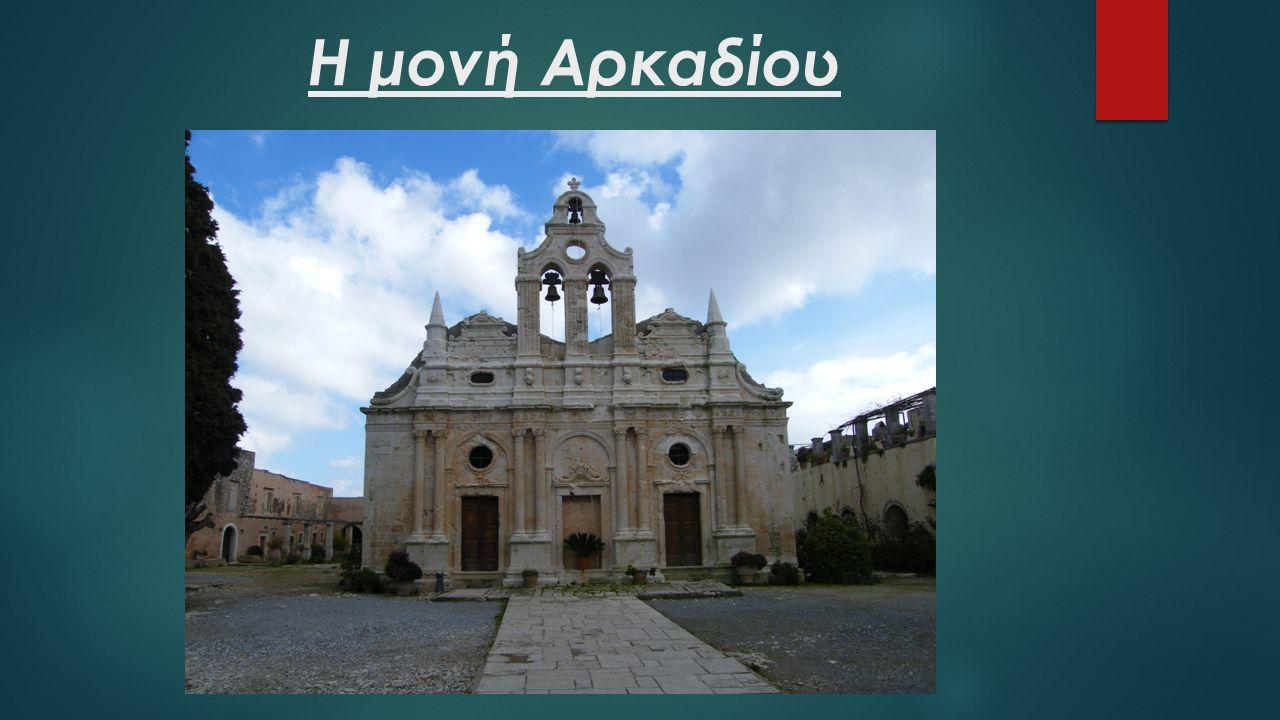 Η μονή Αρκαδίου