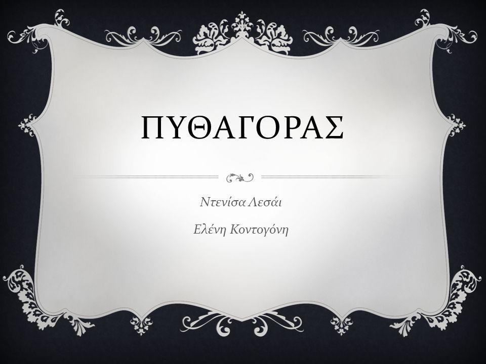 ΠΥΘΑΓΟΡΑΣ Ντενίσα Λεσάι Ελένη Κοντογόνη