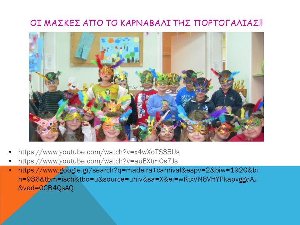 Φτιάξαμε μάσκες και αναπαραστήσαμε τα καρναβάλια που γνωρίσαμε! Ακούσαμε πως προφέρεται η λέξη καρναβάλι σε άλλες γλώσσες!