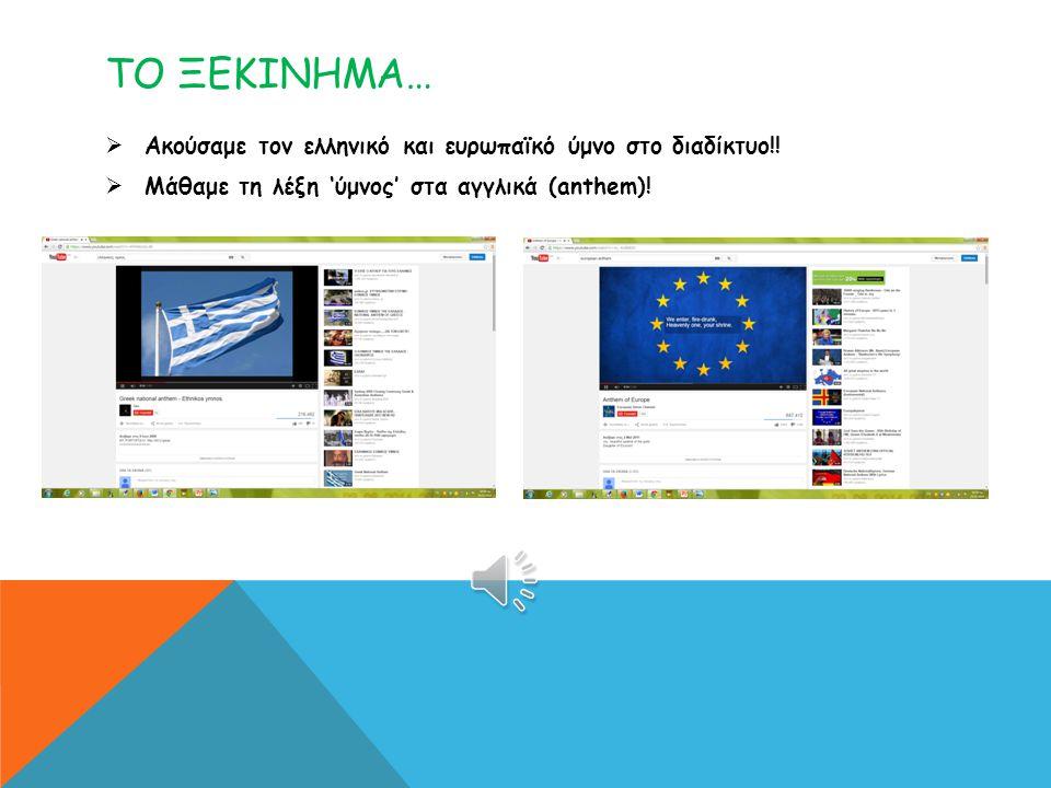 ΤΟ ΞΕΚΙΝΗΜΑ…  Ακούσαμε τον ελληνικό και ευρωπαϊκό ύμνο στο διαδίκτυο!.