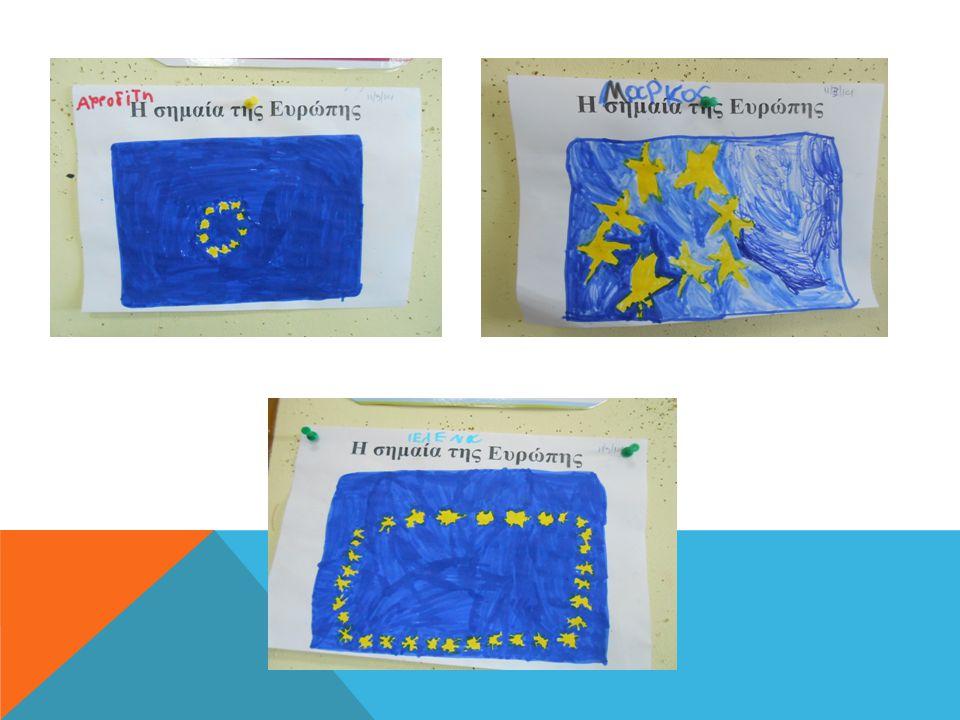  Κάναμε συγκρίσεις ανάμεσα στην ελληνική και ευρωπαϊκή σημαία και ζωγραφίσαμε την ευρωπαϊκή!!