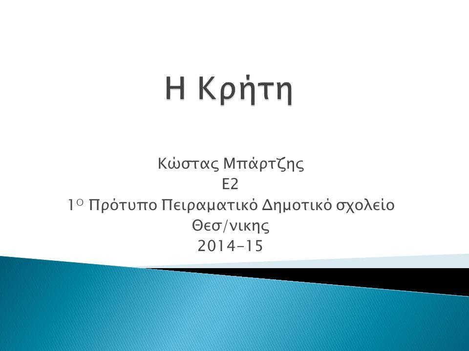 Κώστας Μπάρτζης Ε2 1 Ο Πρότυπο Πειραματικό Δημοτικό σχολείο Θεσ/νικης 2014-15