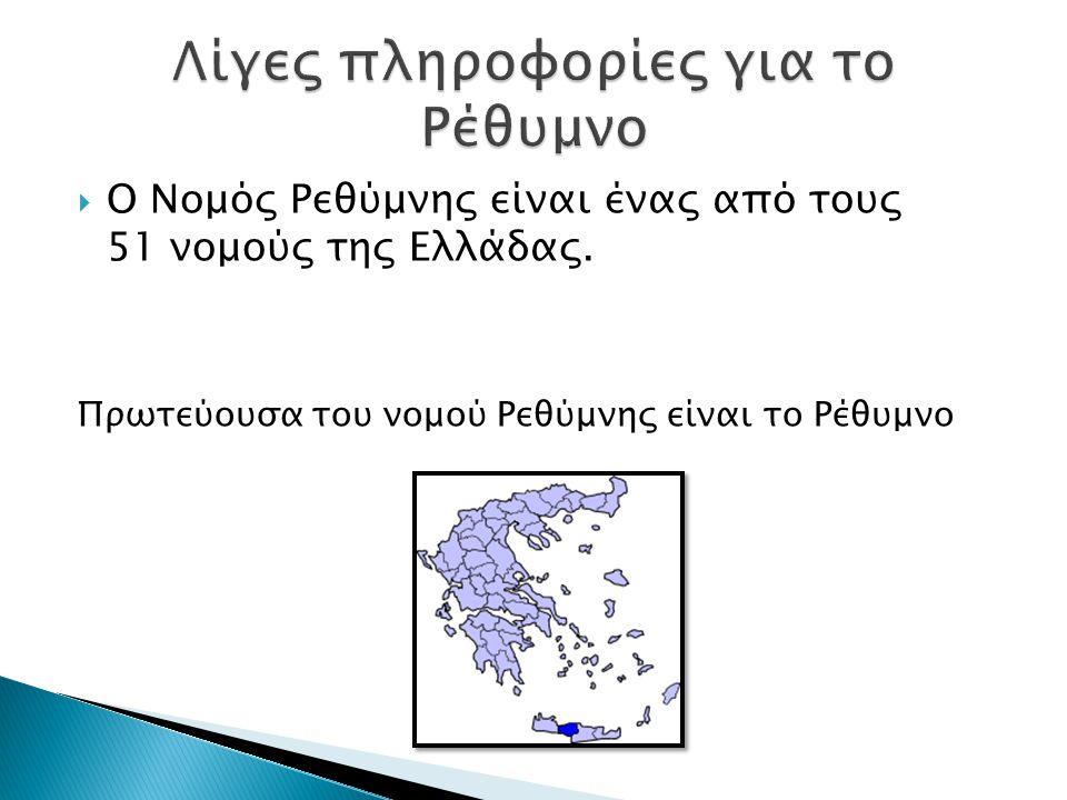  Ο Νομός Ρεθύμνης είναι ένας από τους 51 νομούς της Ελλάδας. Πρωτεύουσα του νομού Ρεθύμνης είναι το Ρέθυμνο
