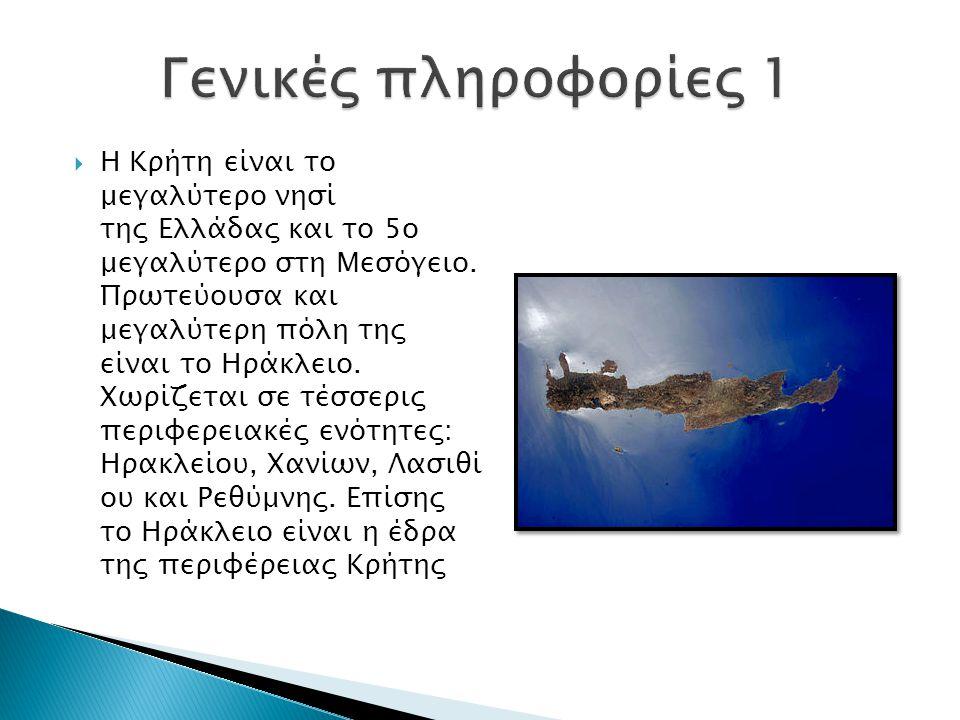  Η Κρήτη είναι το μεγαλύτερο νησί της Ελλάδας και το 5ο μεγαλύτερο στη Μεσόγειο. Πρωτεύουσα και μεγαλύτερη πόλη της είναι το Ηράκλειο. Χωρίζεται σε τ