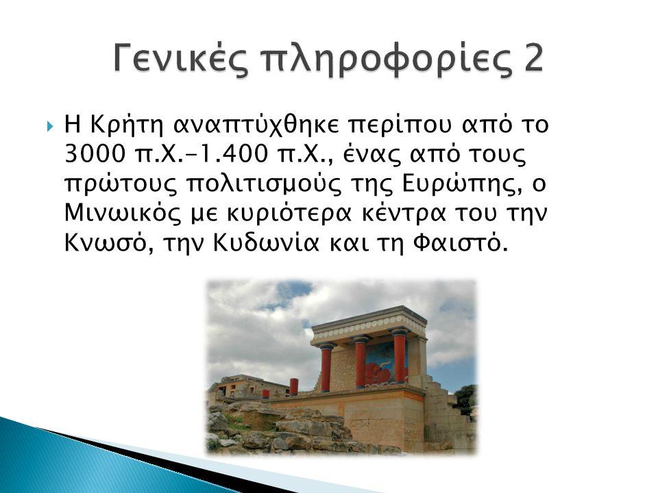  Η Κρήτη αναπτύχθηκε περίπου από το 3000 π.Χ.-1.400 π.Χ., ένας από τους πρώτους πολιτισμούς της Ευρώπης, ο Μινωικός με κυριότερα κέντρα του την Κνωσό, την Κυδωνία και τη Φαιστό.