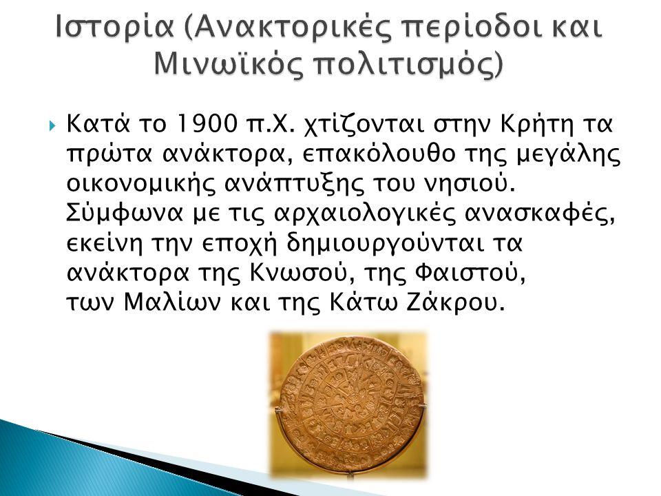  Κατά το 1900 π.Χ. χτίζονται στην Κρήτη τα πρώτα ανάκτορα, επακόλουθο της μεγάλης οικονομικής ανάπτυξης του νησιού. Σύμφωνα με τις αρχαιολογικές ανασ