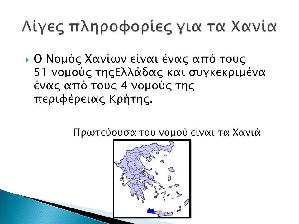  Ο Νομός Χανίων είναι ένας από τους 51 νομούς τηςΕλλάδας και συγκεκριμένα ένας από τους 4 νομούς της περιφέρειας Κρήτης. Πρωτεύουσα του νομού είναι τ