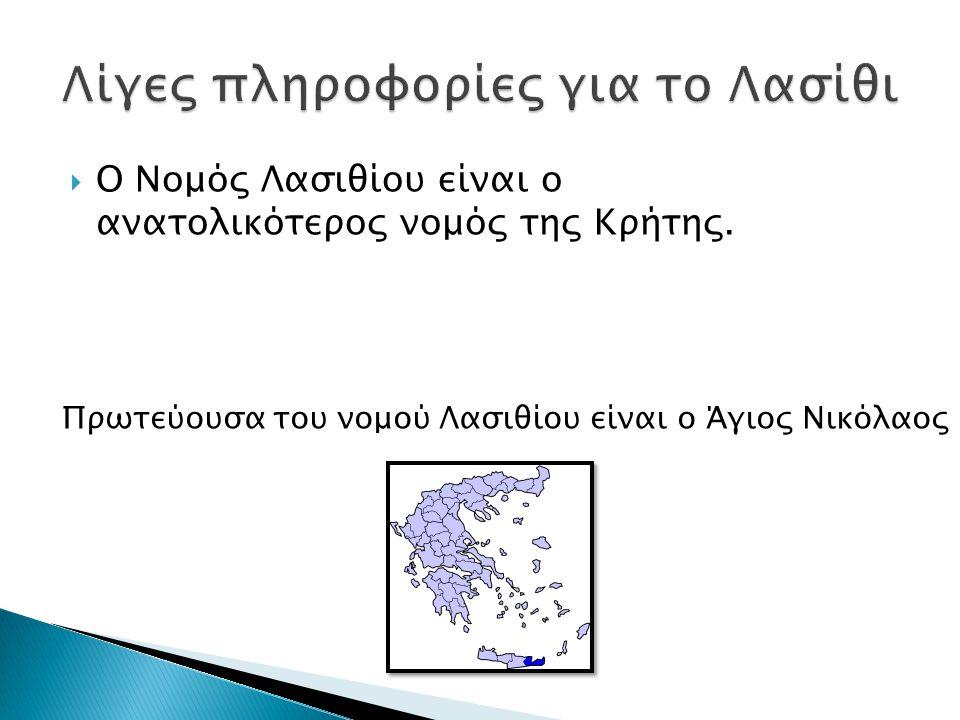  Ο Νομός Λασιθίου είναι ο ανατολικότερος νομός της Κρήτης. Πρωτεύουσα του νομού Λασιθίου είναι ο Άγιος Νικόλαος