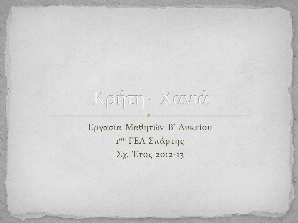 Μηνακάκης Ιωάννης, Διευθυντής Ατζαράκη Μαρία Παπασαράντος Θεόδωρος Παρίση Ευγενία Τραγάς Κυριάκος