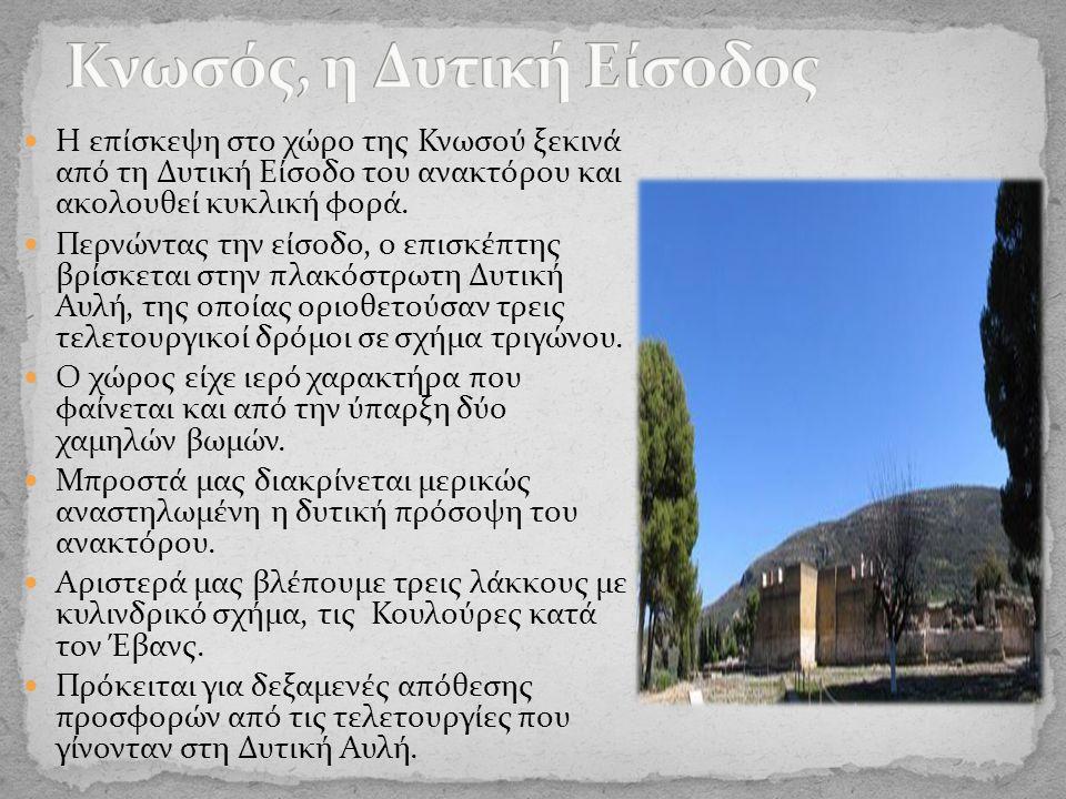 Η επίσκεψη στο χώρο της Κνωσού ξεκινά από τη Δυτική Είσοδο του ανακτόρου και ακολουθεί κυκλική φορά.
