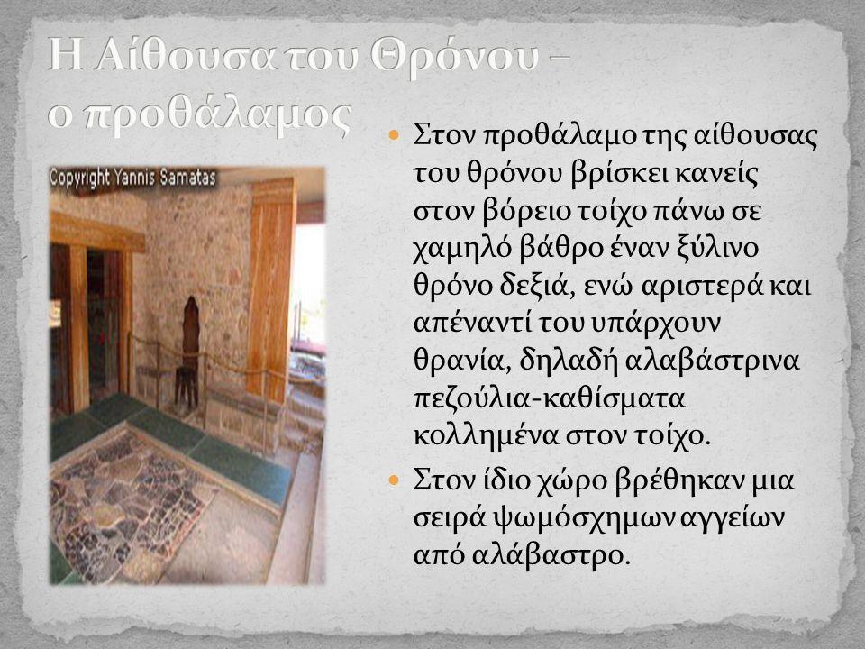 Στον προθάλαμο της αίθουσας του θρόνου βρίσκει κανείς στον βόρειο τοίχο πάνω σε χαμηλό βάθρο έναν ξύλινο θρόνο δεξιά, ενώ αριστερά και απέναντί του υπάρχουν θρανία, δηλαδή αλαβάστρινα πεζούλια-καθίσματα κολλημένα στον τοίχο.